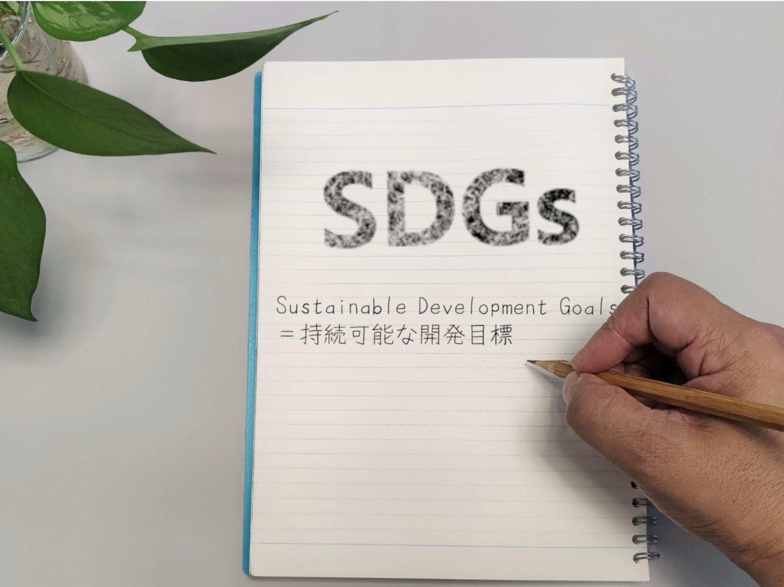 企業がSDGsに取り組むべき理由