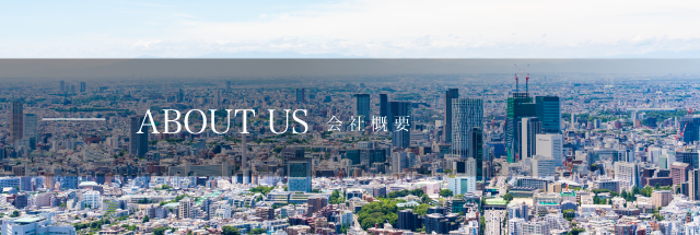 ABOUT US 会社概要