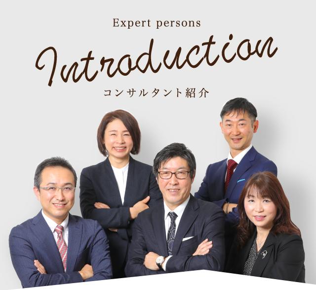 Introduction コンサルタント紹介